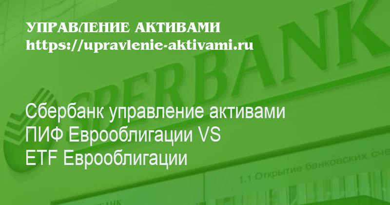Сбербанк управление активами ПИФ Еврооблигации VS ETF Еврооблигации