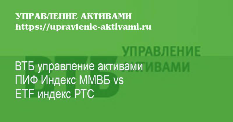 ВТБ управление активами ПИФ Индекс ММВБ vs ETF индекс РТС