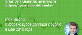 Мои мысли про форекс курс доллара к рублю