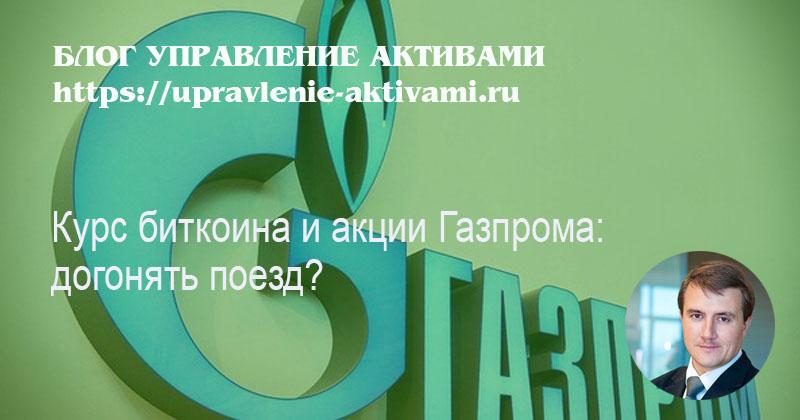 Курс Биткоина и акции Газпрома